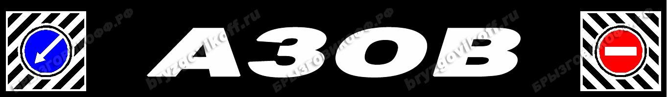 Брызговик бампера - 07002.014 - Азов
