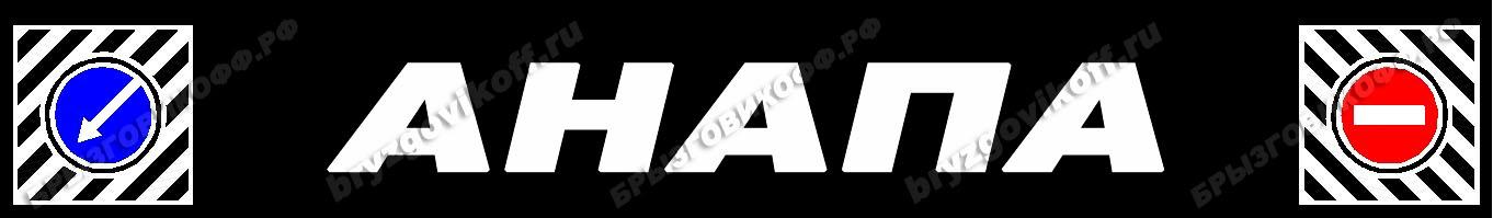 Брызговик бампера - 07006.014 - Анапа