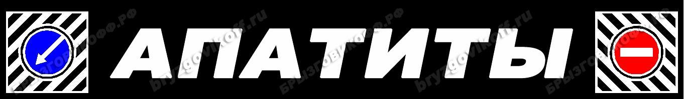 Брызговик бампера - 07009.014 - Апатиты