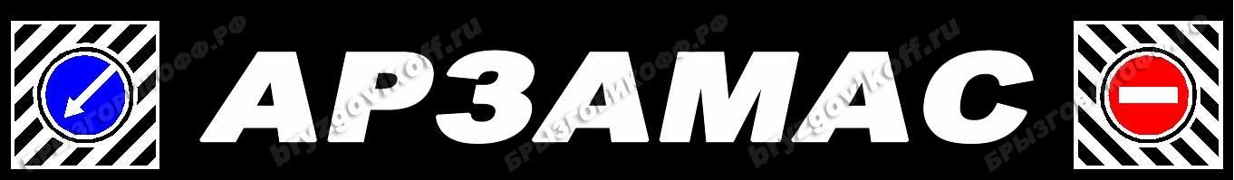 Брызговик бампера - 07010.014 - Арзамас
