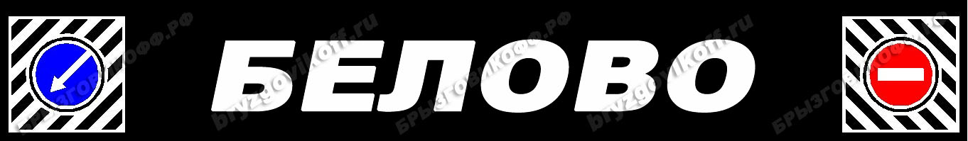 Брызговик бампера - 07025.014 - Белово
