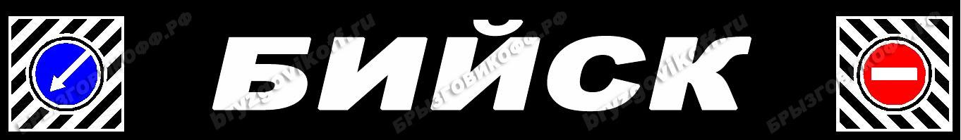 Брызговик бампера - 07032.014 - Бийск