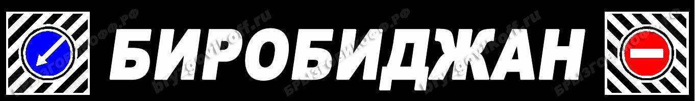 Брызговик бампера - 07033.014 - Биробиджан
