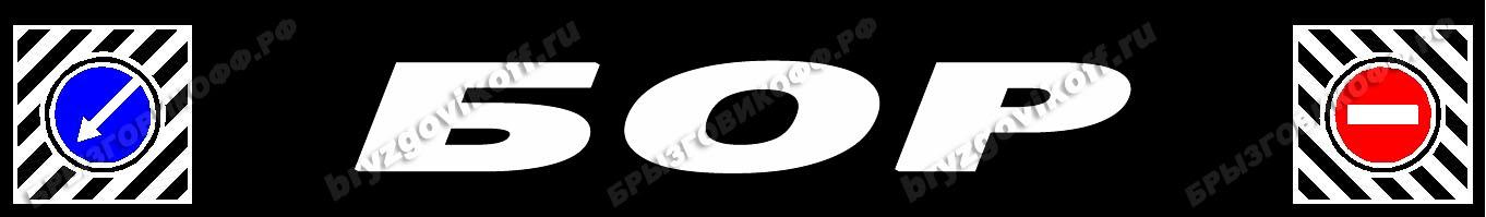 Брызговик бампера - 07035.014 - Бор