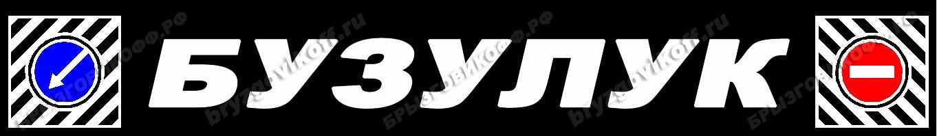 Брызговик бампера - 07042.014 - Бузулук