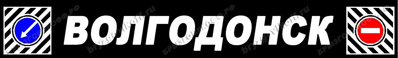 Брызговик бампера - 07051.014 - Волгодонск