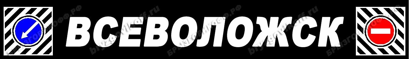 Брызговик бампера - 07060.014 - Всеволожск