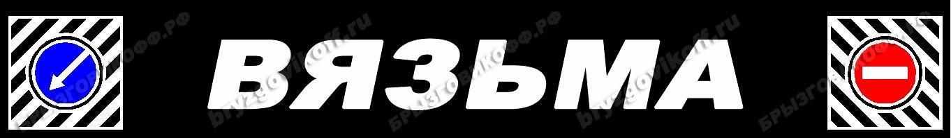 Брызговик бампера - 07063.014 - Вязьма