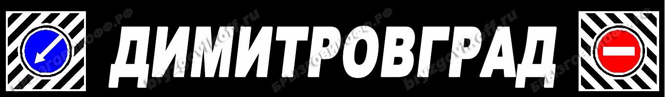 Брызговик бампера - 07077.014 - Димитровград