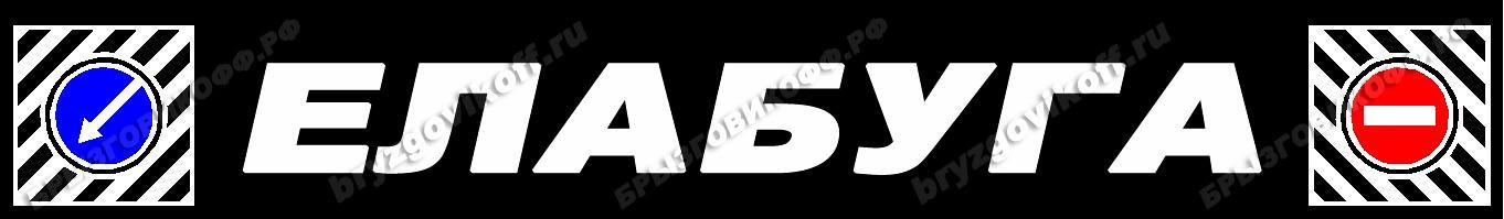 Брызговик бампера - 07087.014 - Елабуга