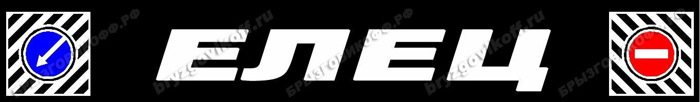 Брызговик бампера - 07088.014 - Елец
