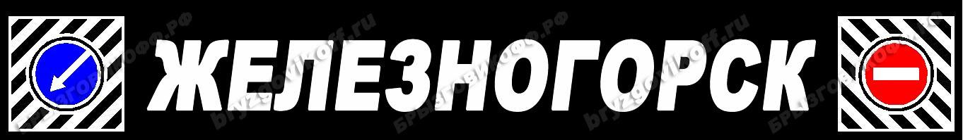 Брызговик бампера - 07090.014 - Железногорск