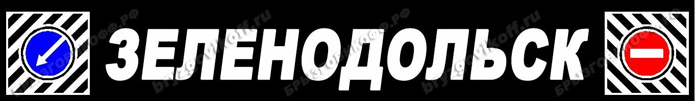 Брызговик бампера - 07095.014 - Зеленодольск