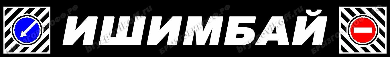Брызговик бампера - 07104.014 - Ишимбай