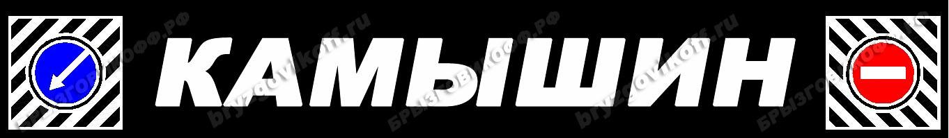 Брызговик бампера - 07110.014 - Камышин