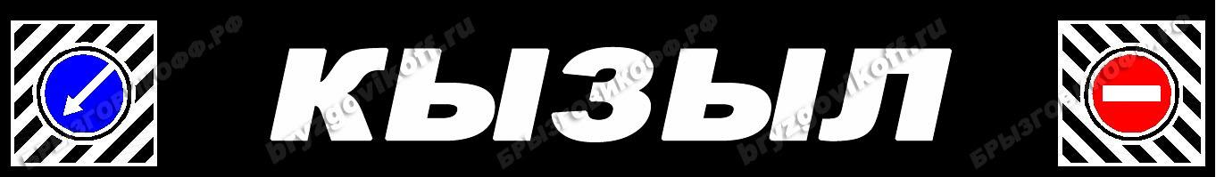 Брызговик бампера - 07144.014 - Кызыл