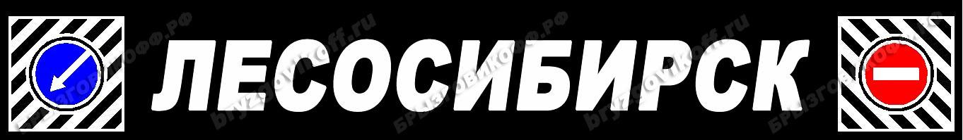 Брызговик бампера - 07148.014 - Лесосибирск