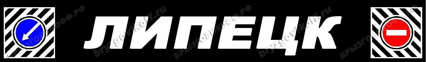Брызговик бампера - 07149.014 - Липецк