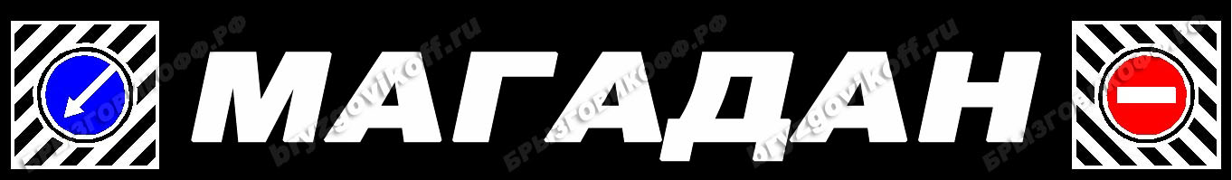 Брызговик бампера - 07155.014 - Магадан