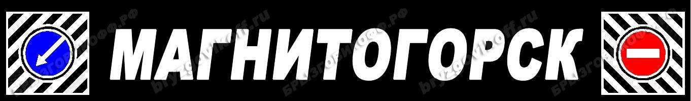 Брызговик бампера - 07156.014 - Магнитогорск