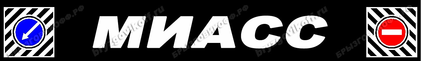 Брызговик бампера - 07161.014 - Миасс