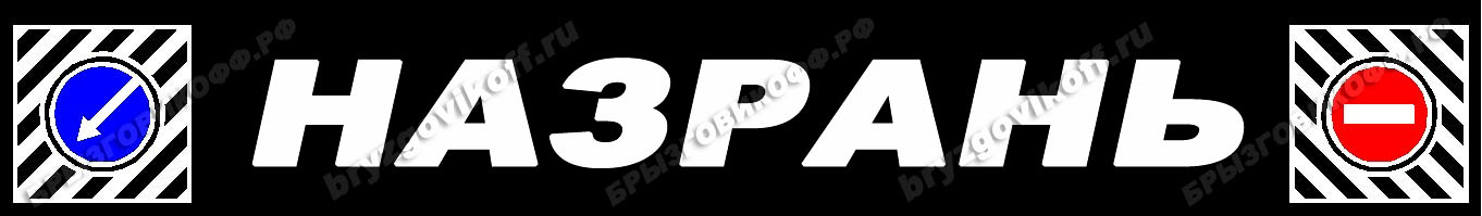 Брызговик бампера - 07173.014 - Назрань
