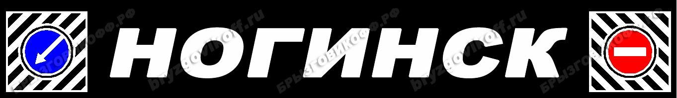 Брызговик бампера - 07197.014 - Ногинск