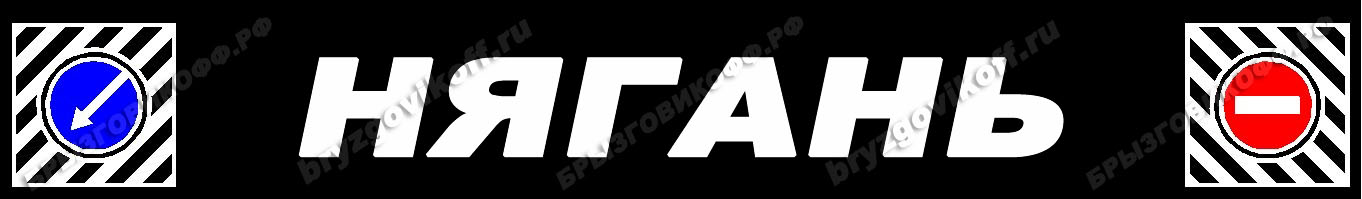 Брызговик бампера - 07200.014 - Нягань