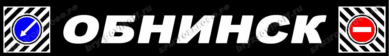 Брызговик бампера - 07201.014 - Обнинск
