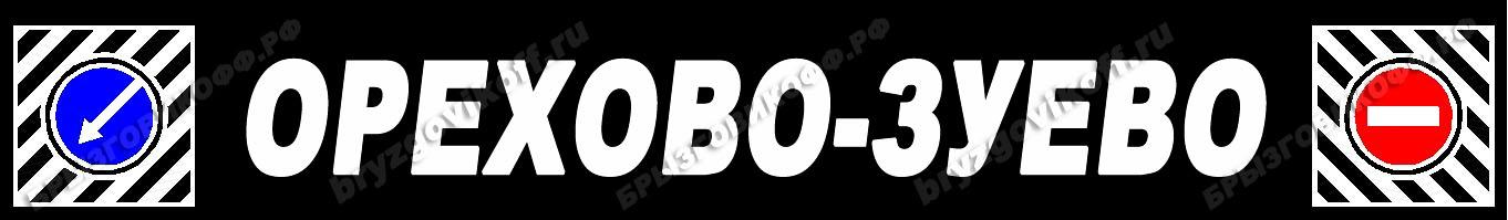 Брызговик бампера - 07206.014 - Орехово-Зуево