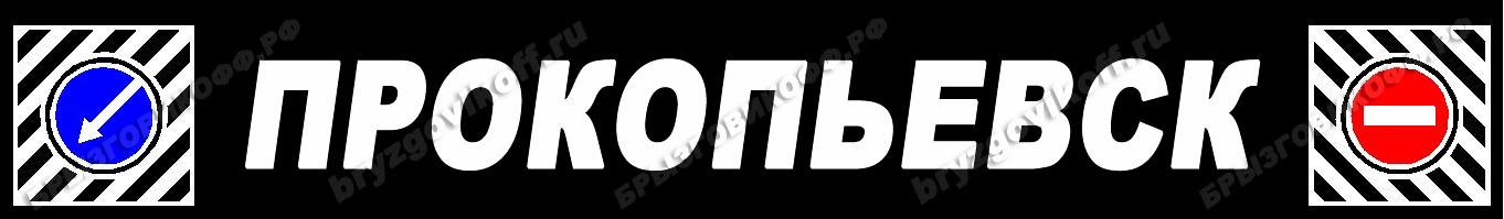 Брызговик бампера - 07215.014 - Прокопьевск