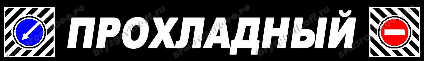 Брызговик бампера - 07216.014 - Прохладный