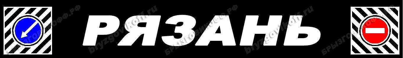 Брызговик бампера - 07228.014 - Рязань