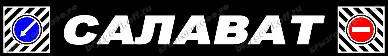 Брызговик бампера - 07229.014 - Салават