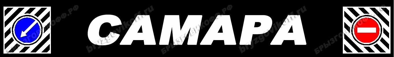 Брызговик бампера - 07231.014 - Самара