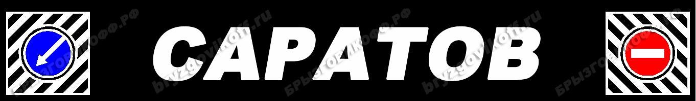 Брызговик бампера - 07235.014 - Саратов