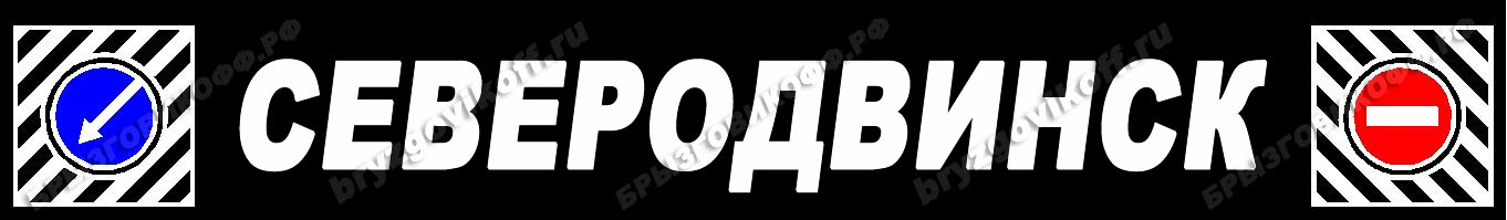 Брызговик бампера - 07239.014 - Северодвинск