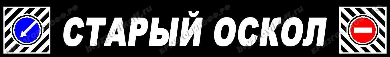 Брызговик бампера - 07255.014 - Старый Оскол