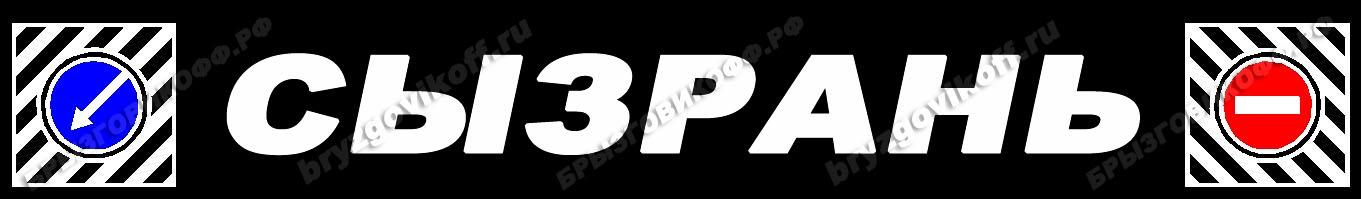 Брызговик бампера - 07259.014 - Сызрань