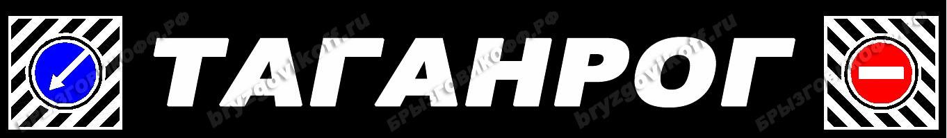 Брызговик бампера - 07261.014 - Таганрог
