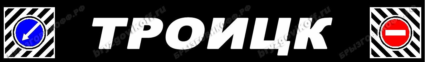 Брызговик бампера - 07270.014 - Троицк