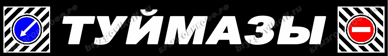 Брызговик бампера - 07272.014 - Туймазы