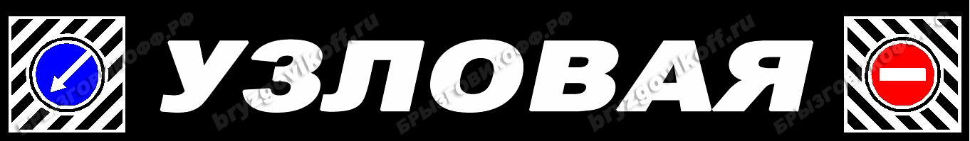 Брызговик бампера - 07274.014 - Узловая