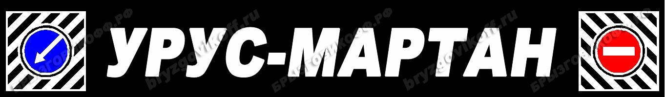 Брызговик бампера - 07277.014 - Урус-Мартан