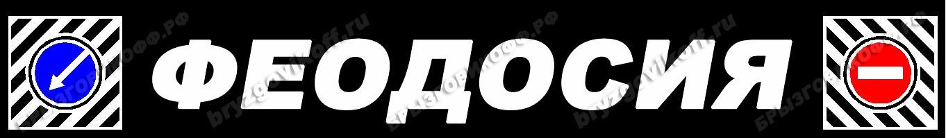 Брызговик бампера - 07282.014 - Феодосия