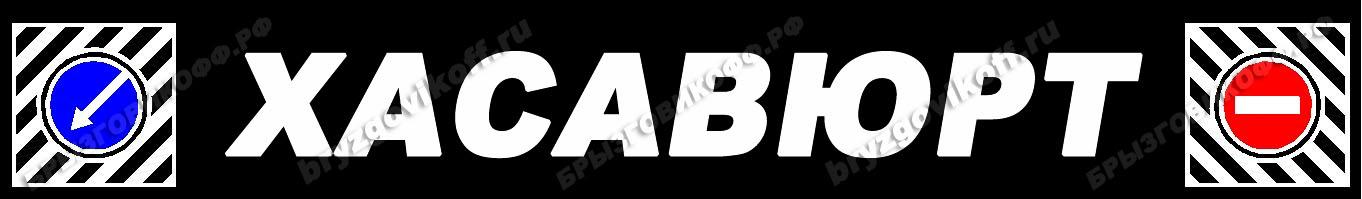 Брызговик бампера - 07285.014 - Хасавюрт