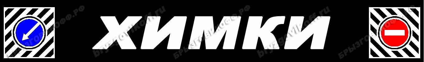 Брызговик бампера - 07286.014 - Химки