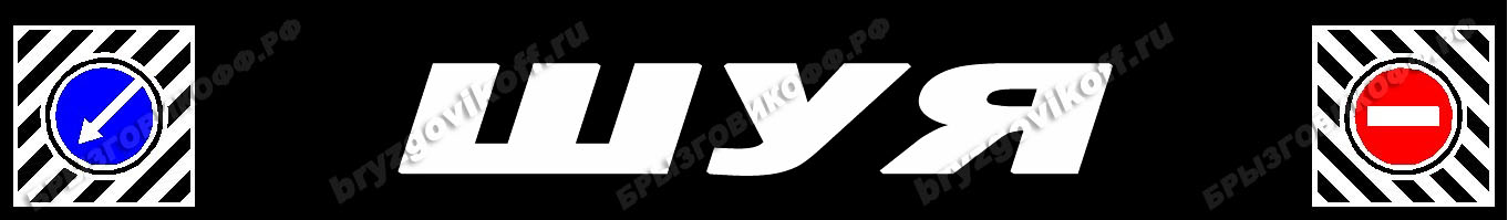 Брызговик бампера - 07301.014 - Шуя