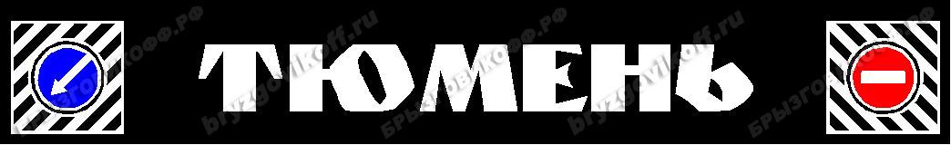 Брызговик бампера - 05005.083 - Тюмень