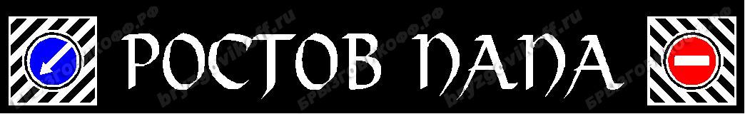 Брызговик бампера - 05009.083 - Ростов Папа